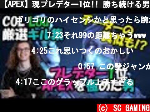 現プレデター1位!! 勝ち続ける男 COL-SC GAMING (おすすめ動画)