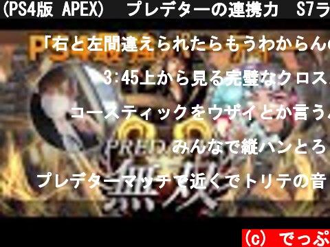 (PS4版 APEX)  プレデターの連携力 S7ランクマッチ世界一位(おすすめ動画)