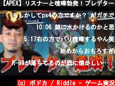 ボドカさんプレデターに到達【実況】【エーペックスレジェンズ】(おすすめ動画)