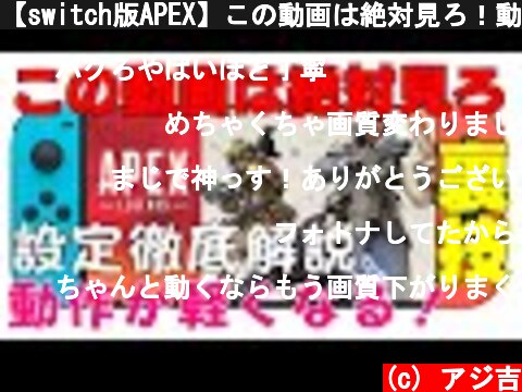switch版APEXのジャイロ設定やゲーム内設定(おすすめ動画)
