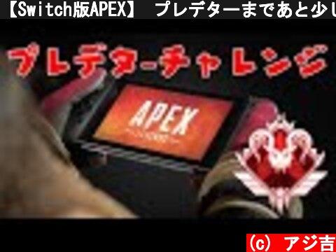 Switch版APEXは、ランクはPS4とかと別なんですかね。(おすすめ動画)