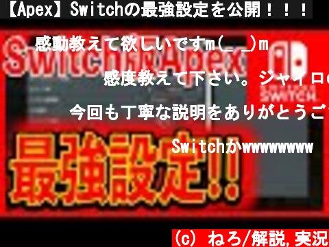 Switch版Apexの最強設定を動画で見てみよう。