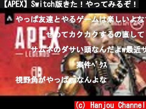 APEX switch版ジャイロのエイム難しいよね。 (おすすめ動画)