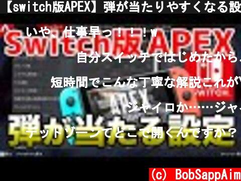 【switch版APEX】弾が当たりやすくなる設定をBobSappAimさんが解説(おすすめ動画)