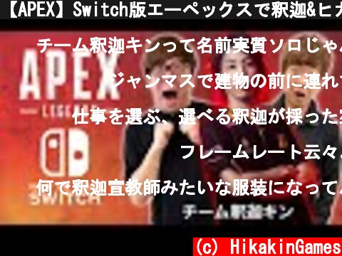 Switch版エーペックス、釈迦、ヒカキン、セイキントリオ!(おすすめ動画)