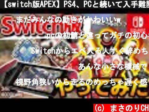 まさのりCHさん 【switch版APEX】入手難関バッチ(爪痕ダブハン)get!(おすすめ動画)