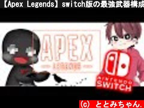 【Apex Legends】switch版の最強武器構成?(おすすめ動画)
