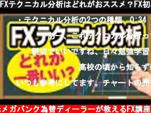 元メガバンク為替ディーラーが教えるFX講座(おすすめ動画)
