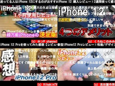 Apple iPhone 12 miniやProのレビュー