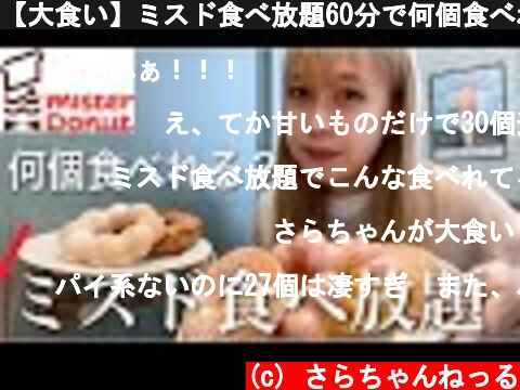【大食い】ミスド食べ放題60分で何個食べれるのかチャレンジ!【モッパン】  (c) さらちゃんねっる