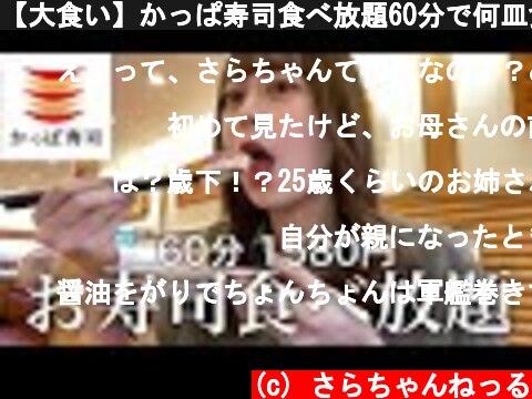 【大食い】かっぱ寿司食べ放題60分で何皿食べれるか限界食いチャレンジしてきた!【モッパン】  (c) さらちゃんねっる