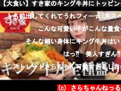 【大食い】すき家のキング牛丼にトッピング全部乗せてみた!【モッパン】  (c) さらちゃんねっる