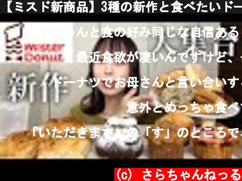 【ミスド新商品】3種の新作と食べたいドーナツを好きなだけ食べる!【モッパン】  (c) さらちゃんねっる