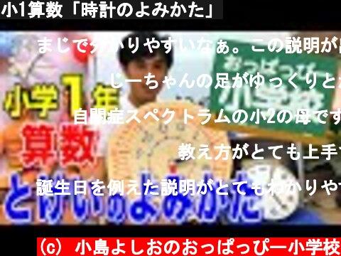 小1算数「時計のよみかた」  (c) 小島よしおのおっぱっぴー小学校