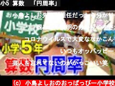 小5 算数 「円周率」  (c) 小島よしおのおっぱっぴー小学校