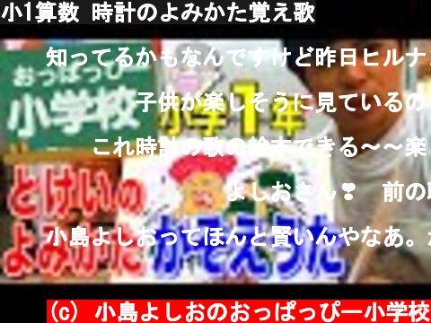 小1算数 時計のよみかた覚え歌  (c) 小島よしおのおっぱっぴー小学校
