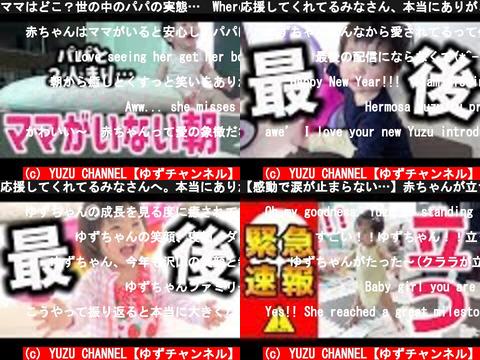 YUZU CHANNEL【ゆずチャンネル】(おすすめch紹介)