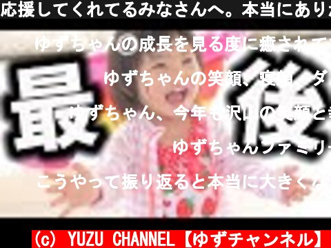 応援してくれてるみなさんへ。本当にありがとうございました。 Thank you so so much!!  (c) YUZU CHANNEL【ゆずチャンネル】