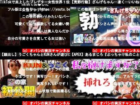 オパシの実況チャンネル(おすすめch紹介)