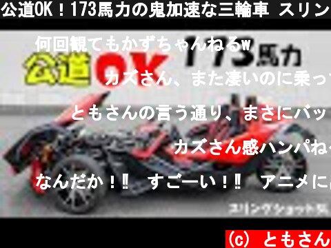 公道OK!173馬力の鬼加速な三輪車 スリングショットSL  (c) ともさん