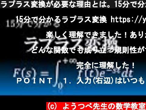 ラプラス変換が必要な理由とは。15分で分かるラプラス変換  (c) ようつべ先生の数学教室
