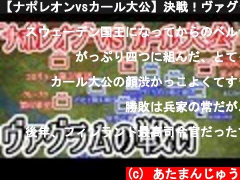 【ナポレオンvsカール大公】決戦!ヴァグラムの戦い  (c) あたまんじゅう