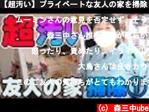 【超汚い】プライベートな友人の家を掃除してみた【掃除好き大島がいく①】  (c) 森三中ube