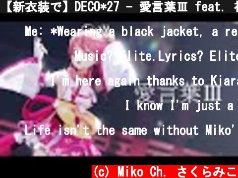 【新衣装で】DECO*27 - 愛言葉Ⅲ feat. 初音ミク/covered by さくらみこ【4K/歌ってみた】  (c) Miko Ch. さくらみこ