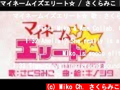 マイネームイズエリート☆ / さくらみこ【オリジナル曲】  (c) Miko Ch. さくらみこ