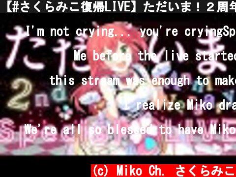 【#さくらみこ復帰LIVE】ただいま!2周年&復帰LIVE🌸I'm back Miko Live【hololive3DLIVE/さくらみこ】  (c) Miko Ch. さくらみこ