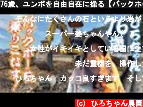 76歳、ユンボを自由自在に操る【バックホー】【ユンボ】【油圧式ショベル】Japanese 76-year-old grandma who easily operates a backhoe  (c) ひろちゃん農園