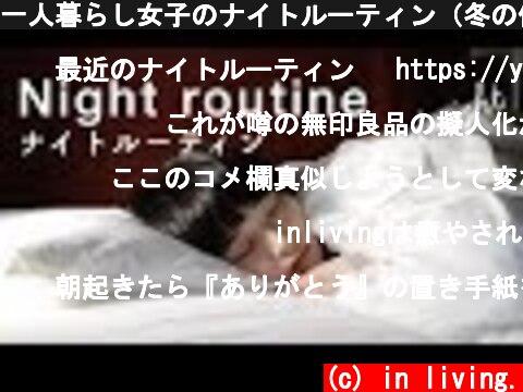 一人暮らし女子のナイトルーティン(冬の休日編)night routine.  (c) in living.