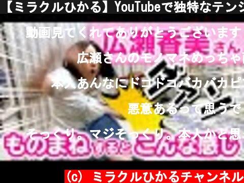 【ミラクルひかる】YouTubeで独特なテンションになる広瀬香美さんのものまね  (c) ミラクルひかるチャンネル