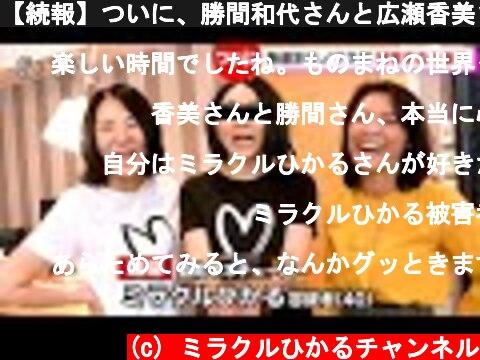 【続報】ついに、勝間和代さんと広瀬香美さんに捕まりました【ミラクルひかる】  (c) ミラクルひかるチャンネル