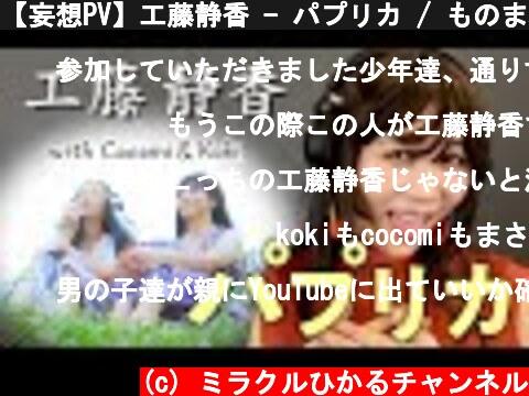 【妄想PV】工藤静香 - パプリカ / ものまねで歌ってみた with Cocomi & Koki,【ミラクルひかる & みかん】  (c) ミラクルひかるチャンネル