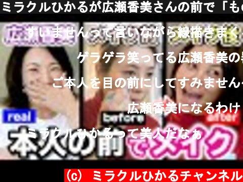 ミラクルひかるが広瀬香美さんの前で「ものまねメイク」してみた【フルバージョン】  (c) ミラクルひかるチャンネル