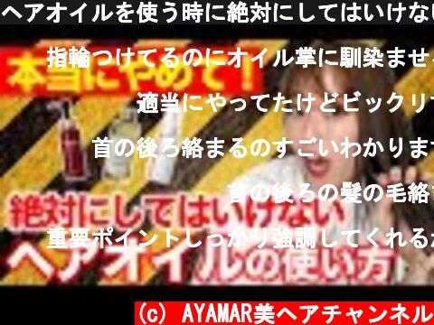 ヘアオイルを使う時に絶対にしてはいけないこと!正しい使い方でサラツヤ髪に!  (c) AYAMAR美ヘアチャンネル