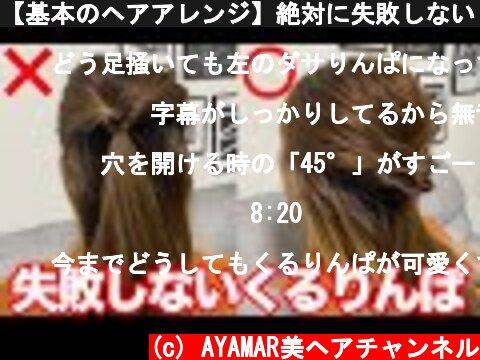 【基本のヘアアレンジ】絶対に失敗しない!上手なくるりんぱの作り方!  (c) AYAMAR美ヘアチャンネル