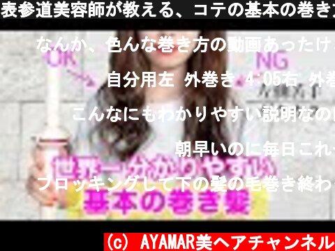 表参道美容師が教える、コテの基本の巻き方!これでもう失敗しない!  (c) AYAMAR美ヘアチャンネル