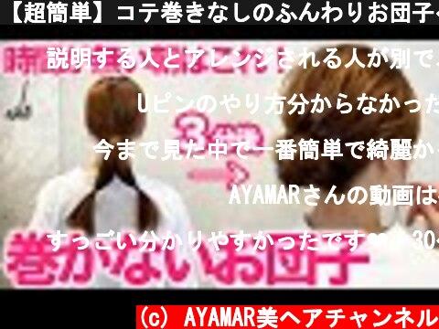 【超簡単】コテ巻きなしのふんわりお団子ヘア♪誰でもできて崩れない!  (c) AYAMAR美ヘアチャンネル