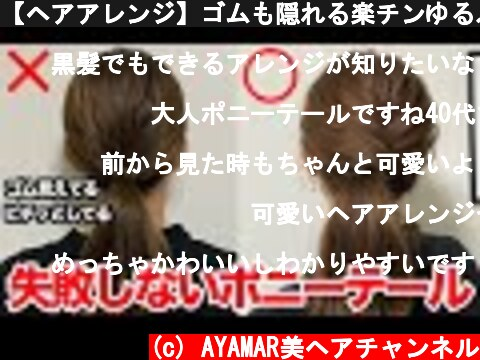【ヘアアレンジ】ゴムも隠れる楽チンゆるふわポニーテール♡  (c) AYAMAR美ヘアチャンネル