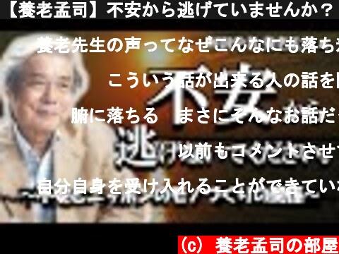 【養老孟司】不安から逃げていませんか? 不安とは一体何か? 養老先生がその答えを説明します。 ~日本のモノづくりと不安のの関係~  (c) 養老孟司の部屋