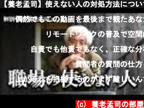 【養老孟司】使えない人の対処方法について、養老先生が解説します。 【再アップ】  (c) 養老孟司の部屋