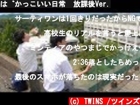 ばかっこいい日常  放課後Ver.  (c) TWINS /ツインズ