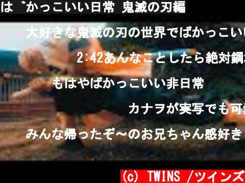ばかっこいい日常 鬼滅の刃編  (c) TWINS /ツインズ