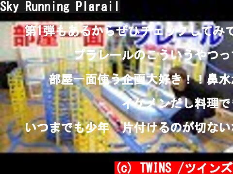 Sky Running Plarail  (c) TWINS /ツインズ