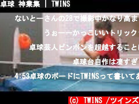 卓球 神業集 | TWINS  (c) TWINS /ツインズ