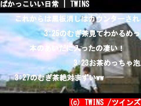 ばかっこいい日常 | TWINS  (c) TWINS /ツインズ