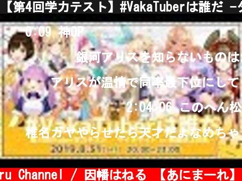 【第4回学力テスト】#VakaTuberは誰だ -ダイナマイトvs発展途上の乱-【因幡はねる / あにまーれ】  (c) Haneru Channel / 因幡はねる 【あにまーれ】