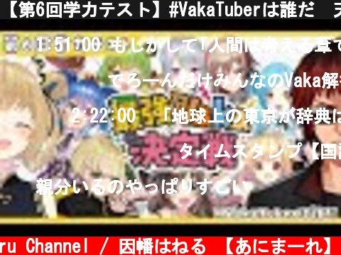【第6回学力テスト】#VakaTuberは誰だ 天開司&因幡はねるpresents -最強Vaka決定戦- 【因幡はねる / あにまーれ】  (c) Haneru Channel / 因幡はねる 【あにまーれ】